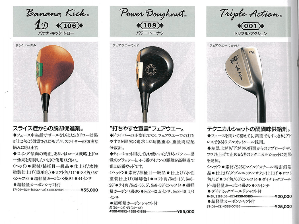Lost In Translation: The Greatest Golf Club Lineup Ever Created